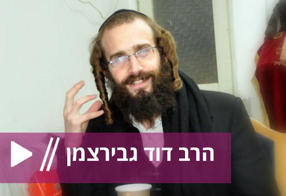 הרב-דוד-גבירצמן-ודיאו